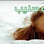 acqu sleep
